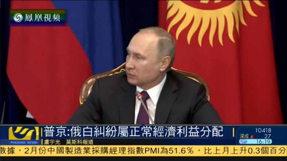 普京:俄方与白俄罗斯纠纷属正常利益分配