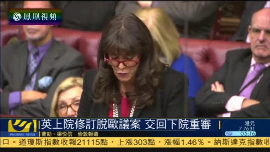 英国上院修订脱欧议案 发还下院重审