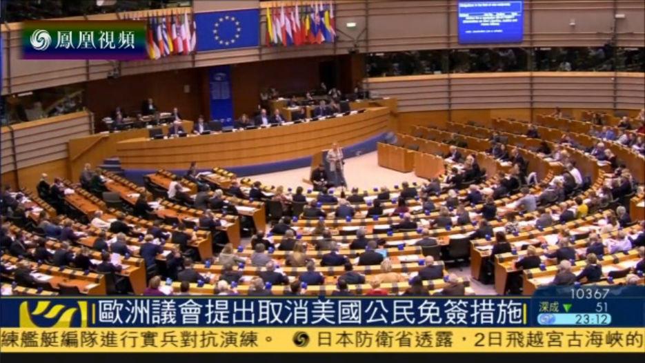 欧洲议会提出取消美国公民访欧免签证措施