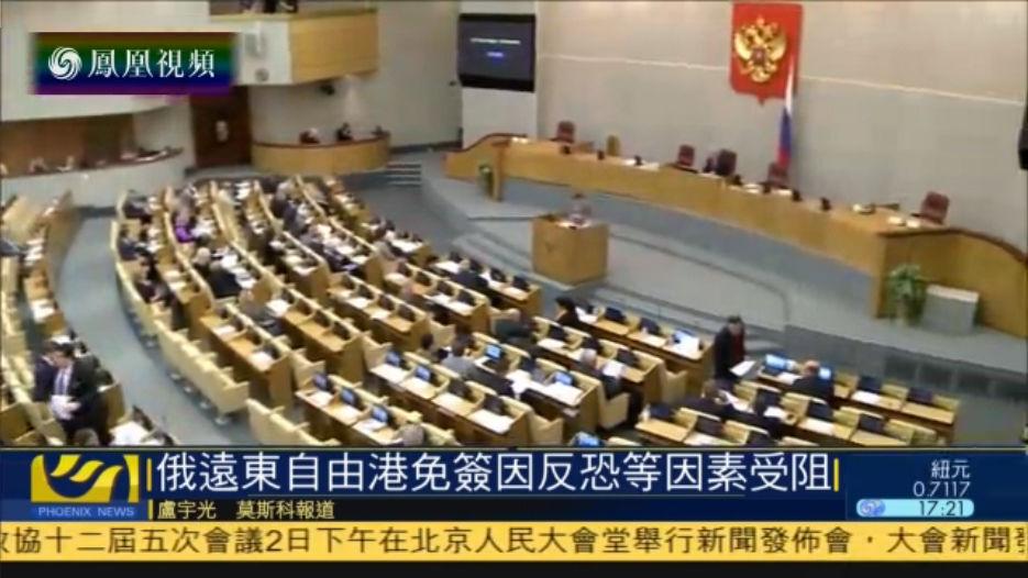 俄罗斯远东自由港免签政策因反恐等因素受阻