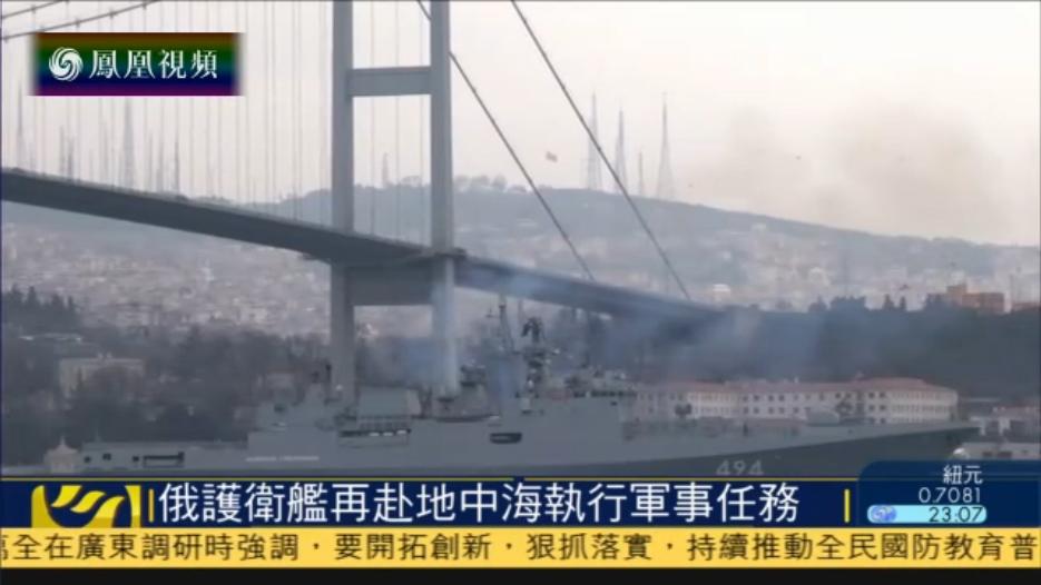 俄罗斯海军护卫舰再赴地中海执行军事任务