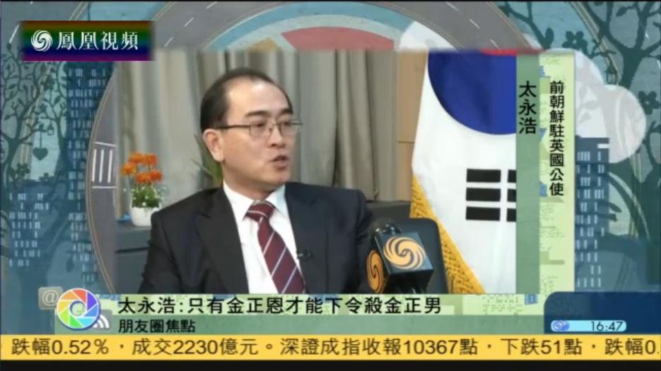 前朝鲜驻英公使太永浩:金正恩下令杀金正男