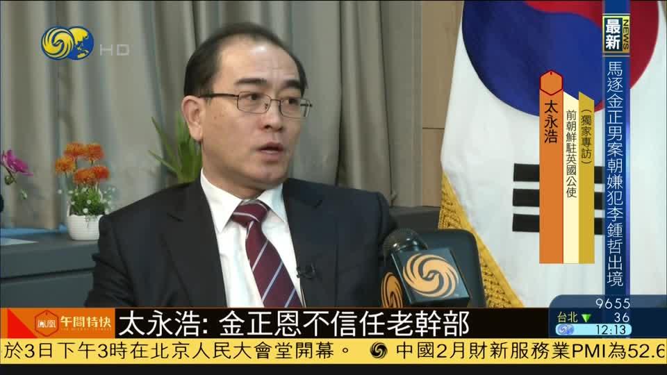 朝鲜前驻英国公使太永浩接受凤凰独家专访