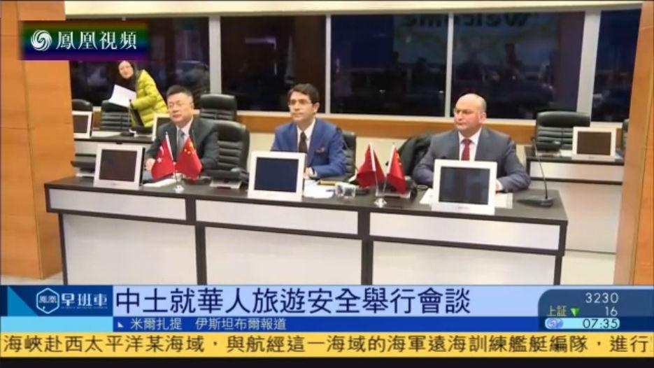 中国与土耳其就华人旅游安全问题召开会议
