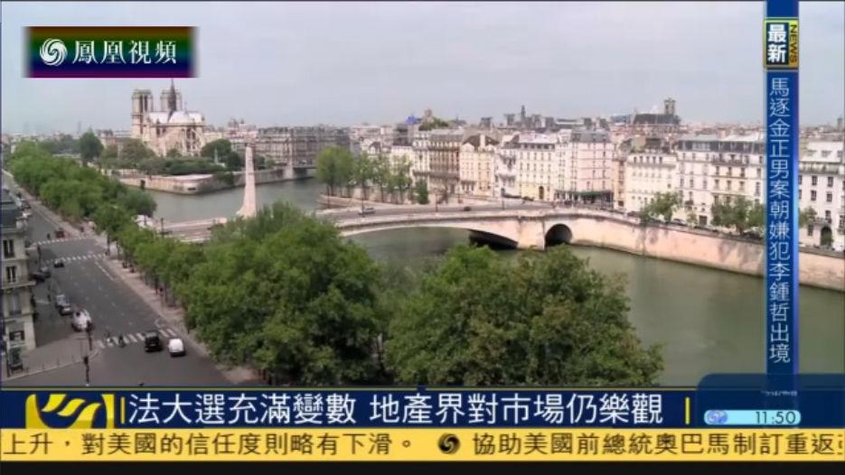"""英国公投""""脱欧""""后中国房产投资者转战法国"""