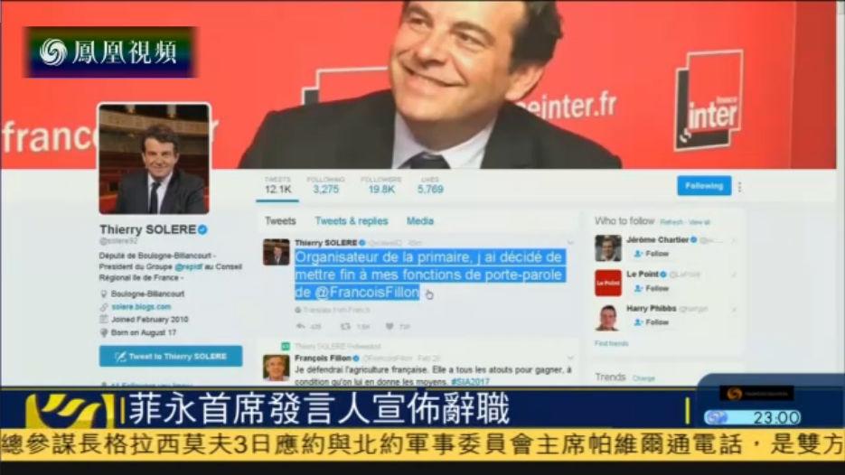 法国总统候选人菲永首席发言人宣布辞职