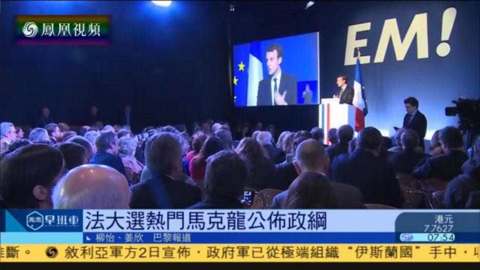 法国大选中间派独立候选人马克龙公布政纲