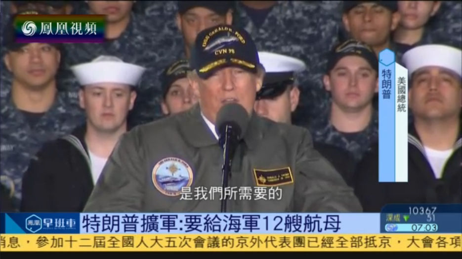 特朗普登福特号航母演讲:要给海军12艘航母 - 天在上头 - 我的信息博客