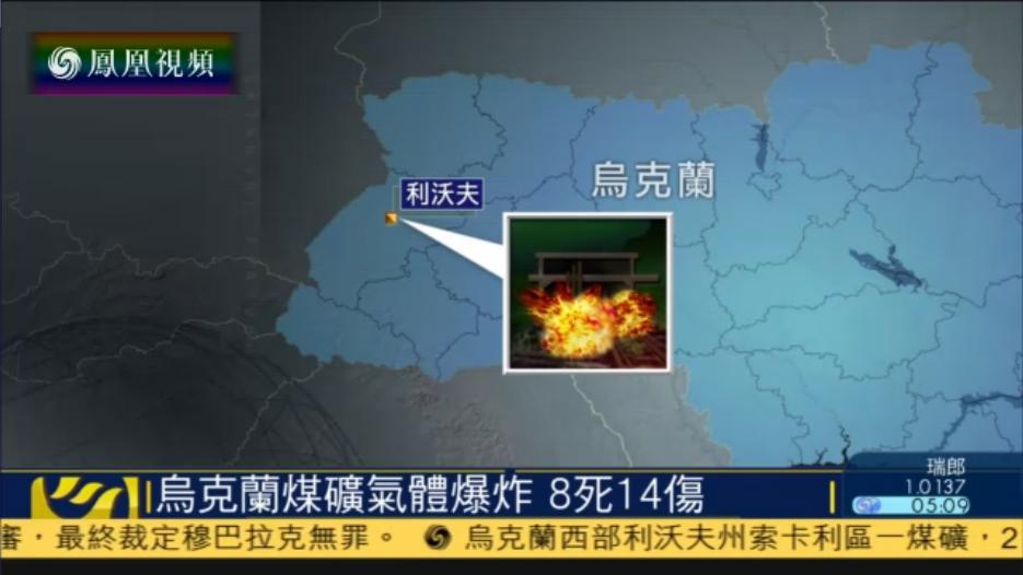 乌克兰西部煤矿发生瓦斯爆炸 造成8死14伤