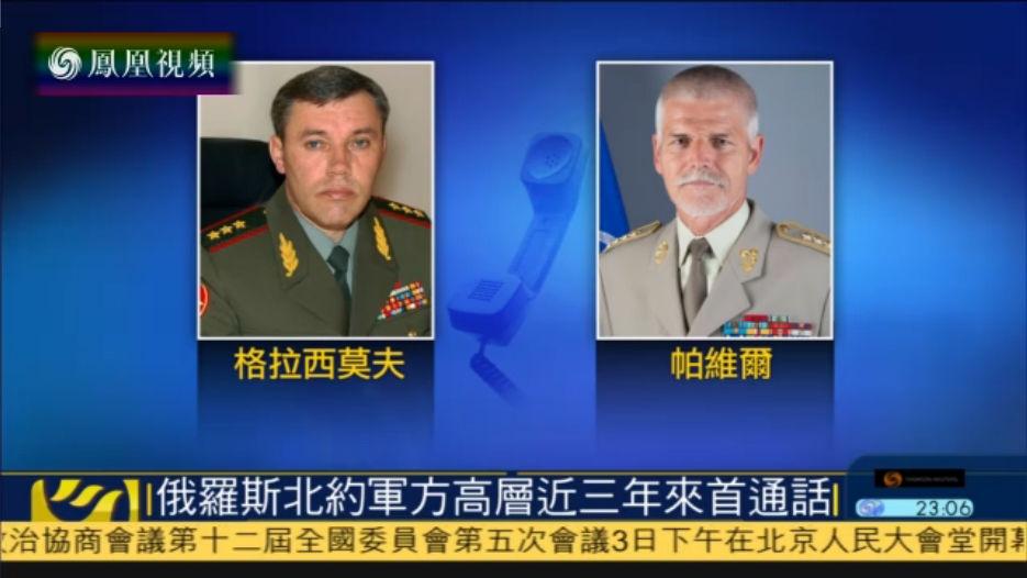 俄罗斯北约军方高层进行近3年来首次通话