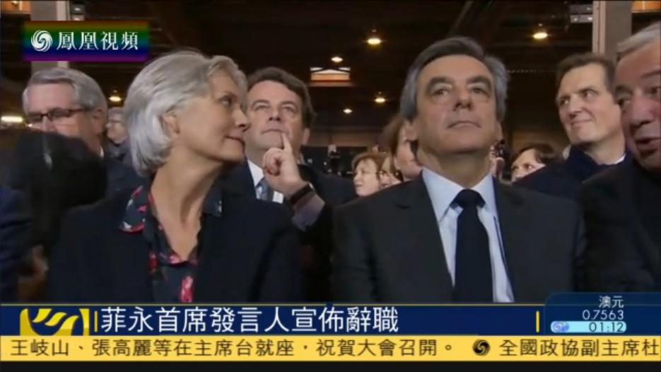 法国总统参选人菲永首席发言人宣布辞职