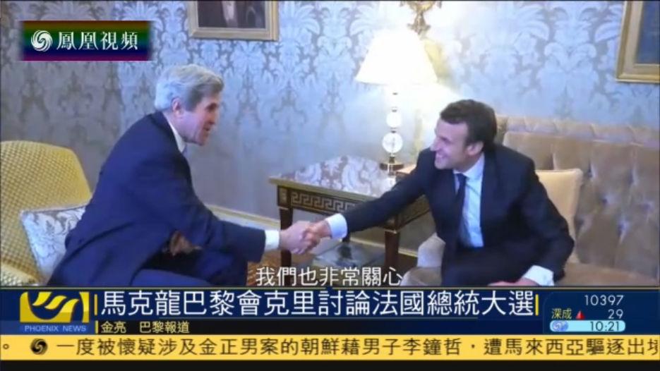 法国总统参选人马克龙与前美国务卿克里会面