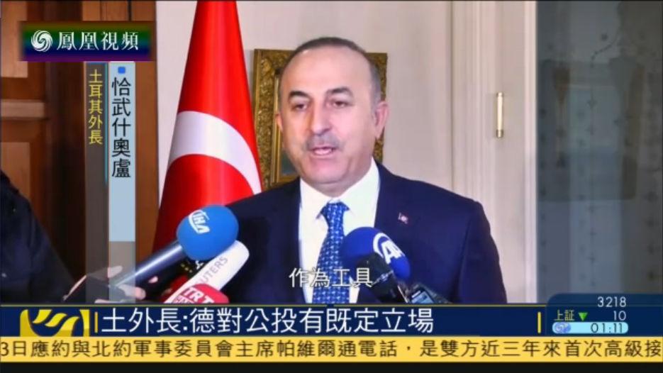德国两城市取消土耳其官员到访活动引发风波