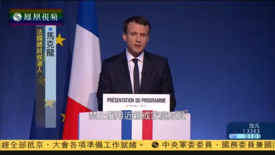 马克龙公布参选法国总统政纲:终结裙带关系