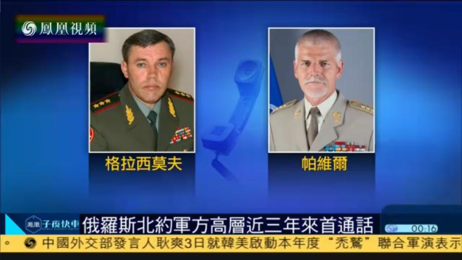 俄罗斯与北约军方高层3年来首次通话
