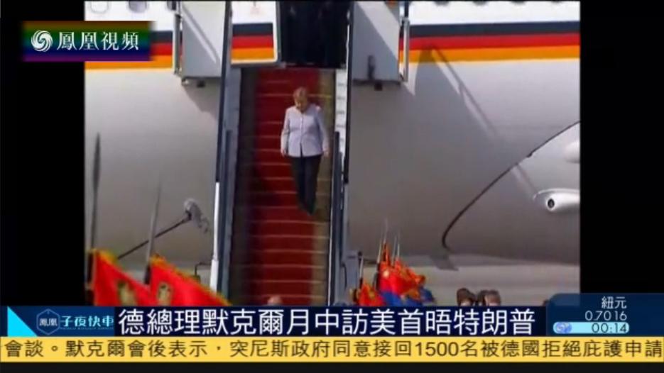 德国总理默克尔14日将访美 与特朗普会面