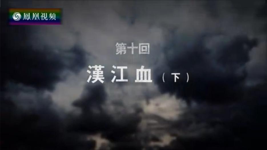 第十回:汉江血(下)