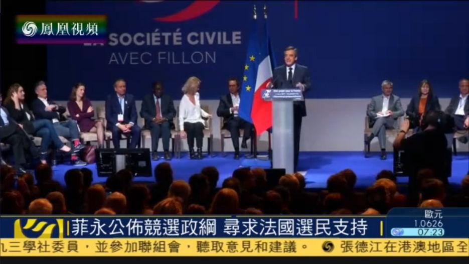 法国总统候选人菲永公布竞选政纲寻求支持