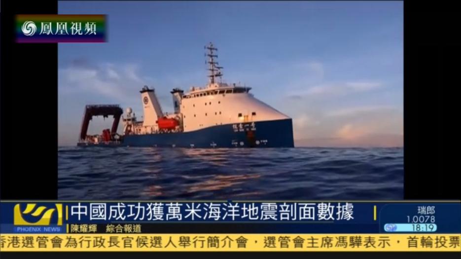 世界首次!中国成功获取万米级海洋人工地震剖面 - 春华秋实 - 春华秋实 开心快乐每一天