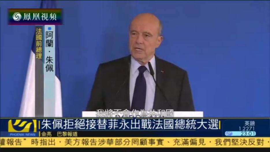 朱佩拒绝替菲永出战法国总统大选