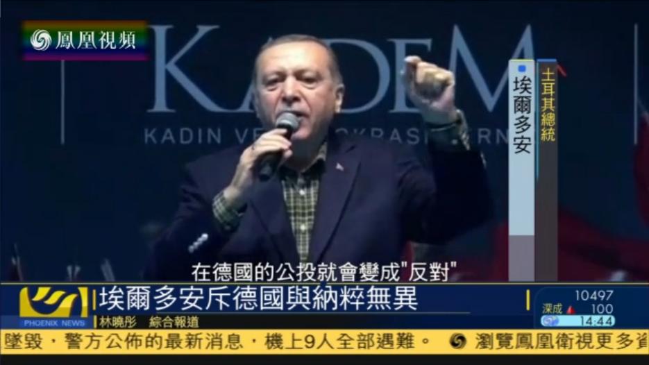 德国取消土耳其官员造势活动 埃尔多安痛批