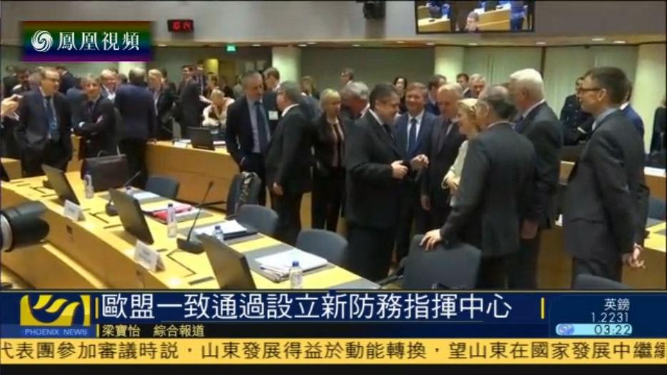 欧盟一致通过设立新永久防务指挥中心
