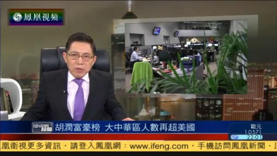 2017胡润全球富豪榜出炉 大中华区人数超美
