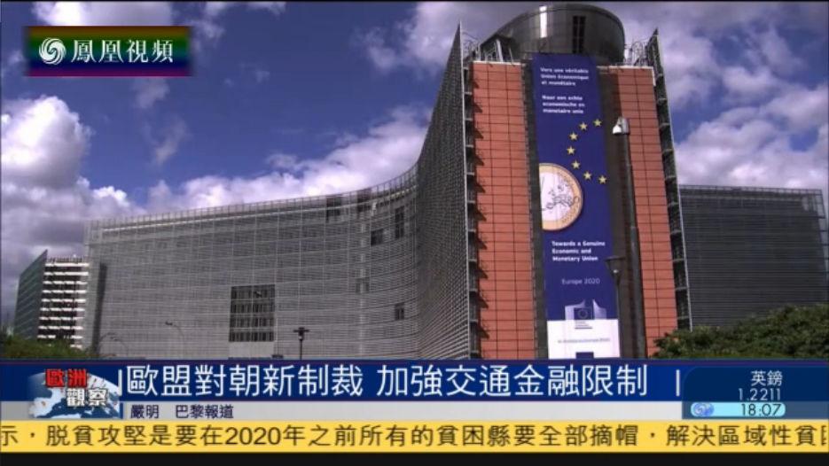 欧洲观察:欧盟对朝鲜加强交通与金融限制