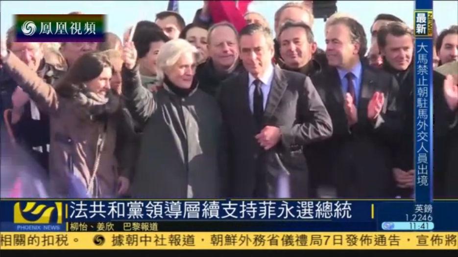 法国右翼共和党领导层重新支持菲永竞选总统