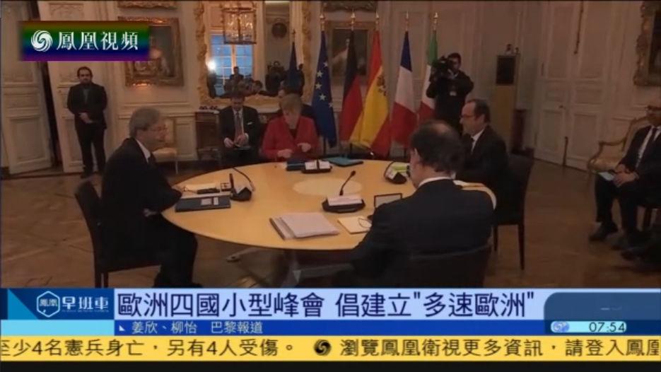 欧洲四国举行小型峰会 探讨欧盟前景