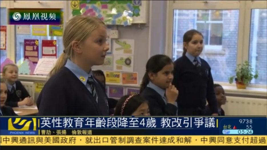 英国性教育年龄段降至4岁 教改引争议