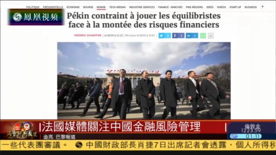 法国媒体关注中国金融风险管理