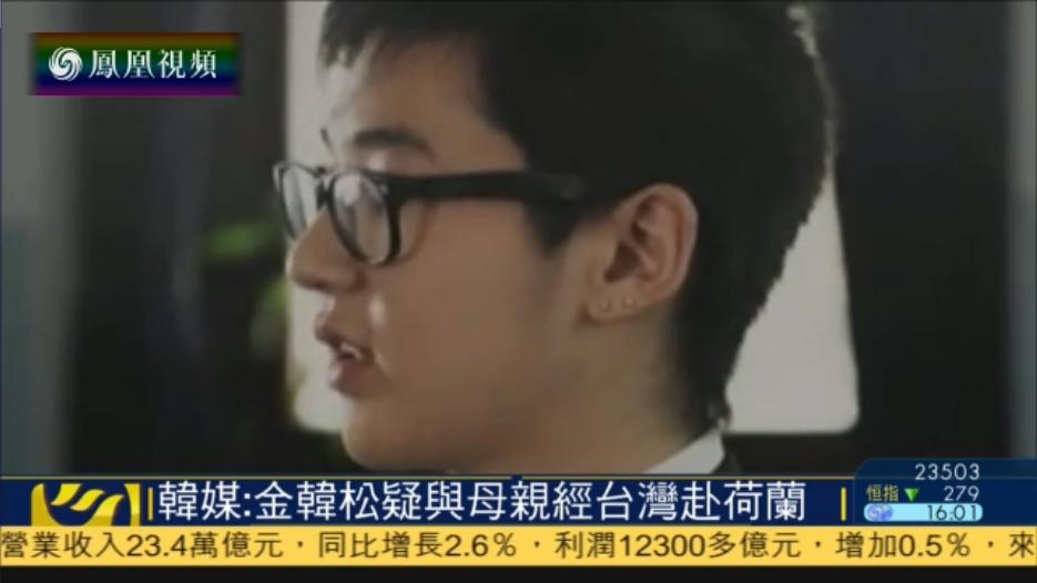 消息指金正男之子金韩松已与母亲经台湾前往荷兰