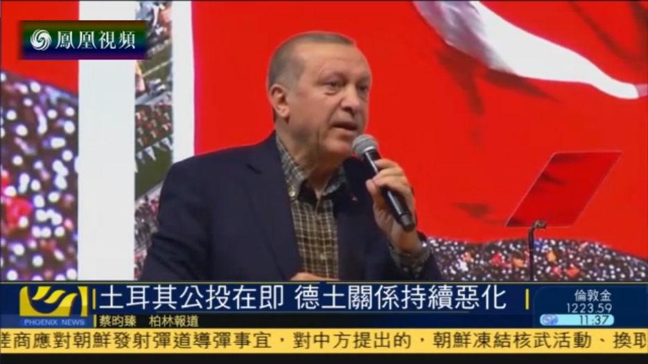 土耳其修宪公投将举行 德土关系持续恶化