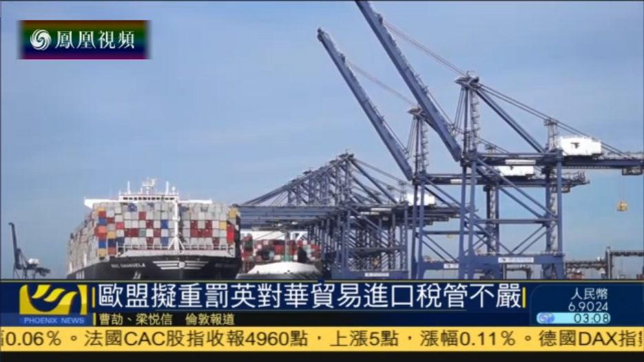 欧盟拟重罚英国对华贸易进口税管不严