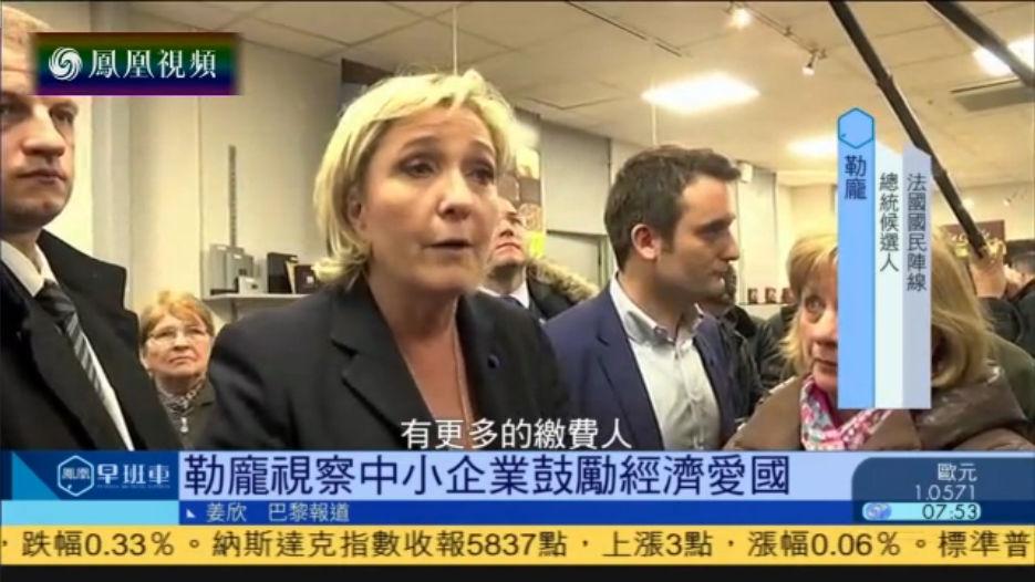 勒庞视察法国中小企业 鼓励经济爱国