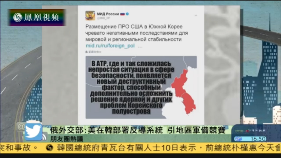 俄外交部:美在韩部署萨德可引起地区军备竞赛
