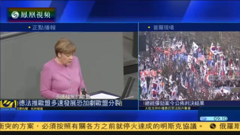 德法推动欧盟多速发展政策 东欧国家或反对