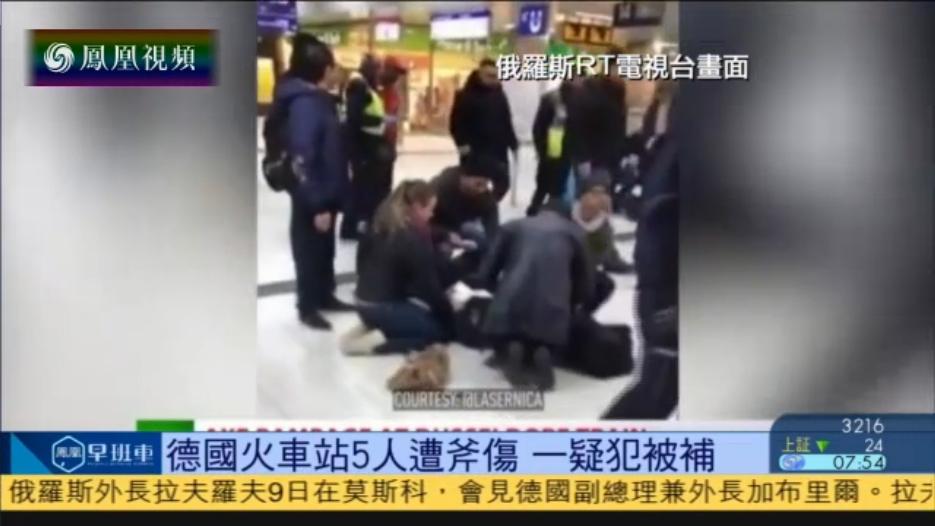 德国火车站发生斧头砍人案致5伤 一嫌犯被捕