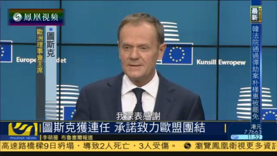 图斯克连任欧洲理事会主席 承诺致力于欧盟团结