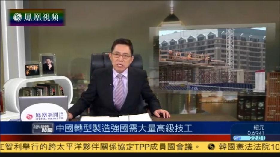 吕宁思:中国转型制造强国需大量高级技工