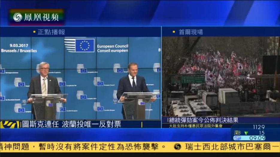 图斯克连任欧理会主席 家乡波兰投唯一反对票