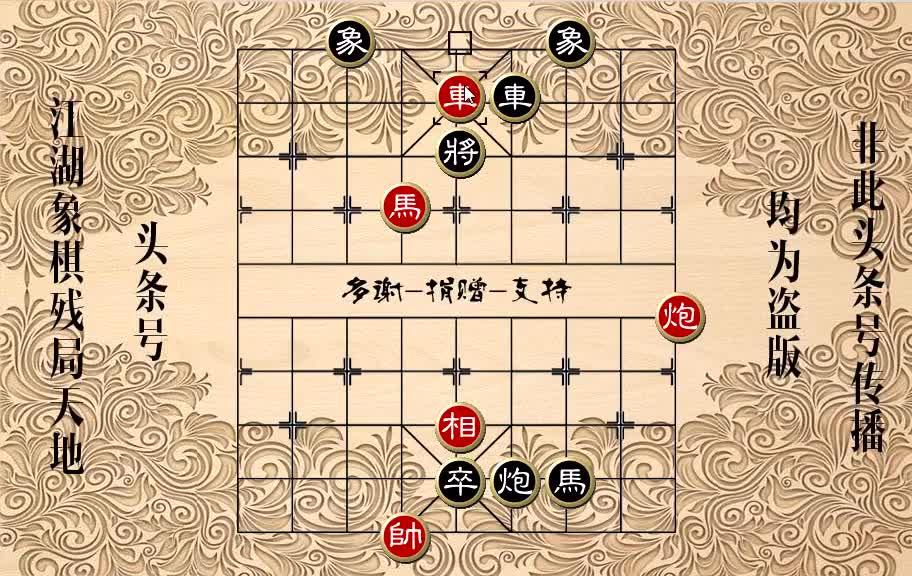 象棋车表情分享展示图片