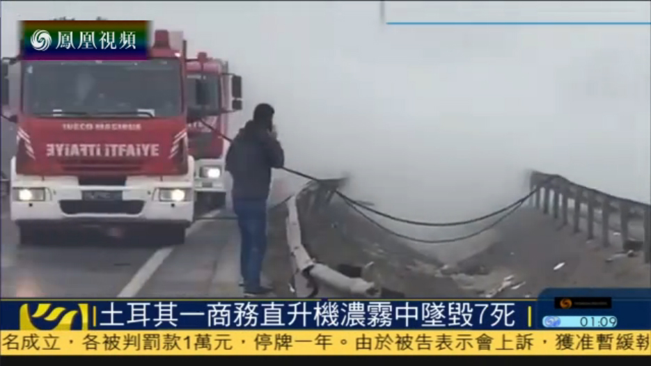 土耳其一商务直升机浓雾中坠毁 机上7人全部死亡