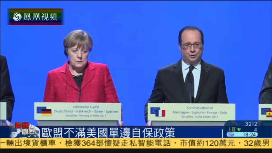 欧洲观察:欧盟不满美单边自保政策 掀签证大战
