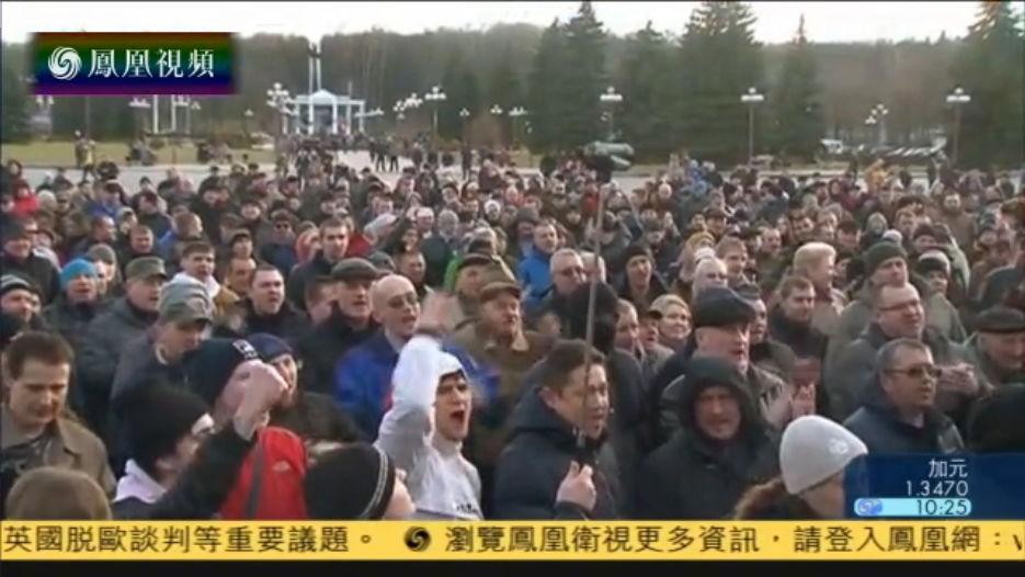 """白俄罗斯民众示威 促政府全面撤回""""寄生虫税"""""""