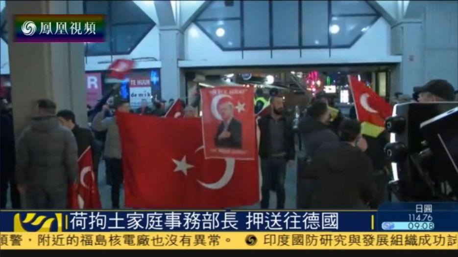 荷兰拘捕土耳其家庭事务部长 将押送往德国