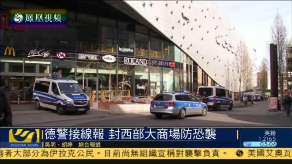 德国警方接线报后封锁购物广场严防恐袭