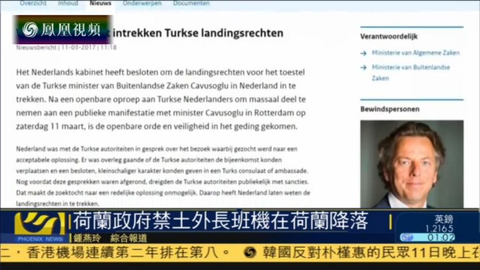 """荷兰禁止土外长班机降落 土总统批""""纳粹余孽"""""""