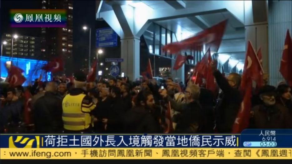 荷兰拒绝土耳其外长入境触发当地侨民示威
